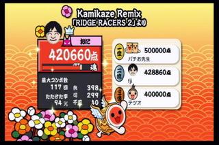 Xga___kamikaze_remix_ridge_racers_2