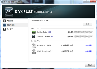 Divx_plus_converter