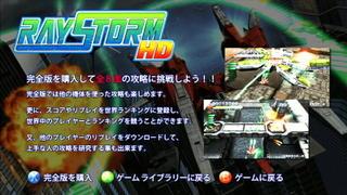 Xga_raystormhd_052417